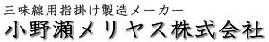 三味線用指掛け製造メーカー|小野瀬メリヤス株式会社